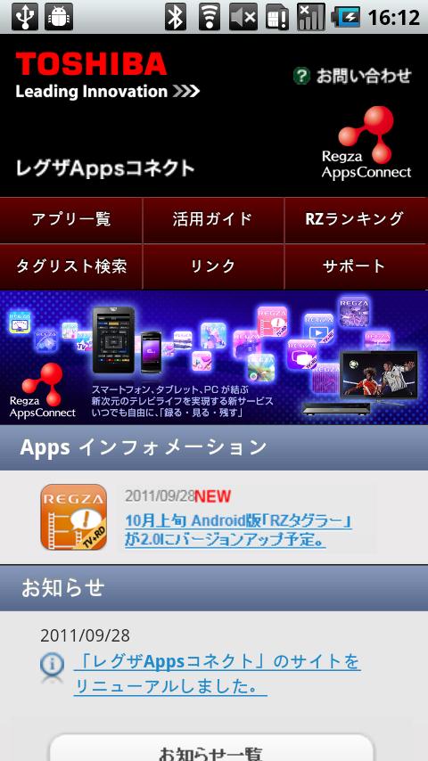 スマートフォン版のAppsコネクトページ