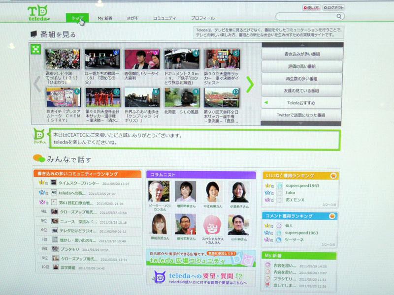 NHKのソーシャル実験「teleda」