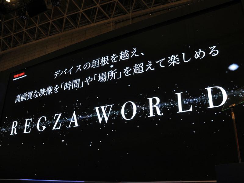 REGZA WORLDの狙い