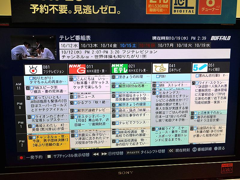 EPGは過去1週間と、これから先1週間分が表示される。録画されている過去番組には「録」マークが