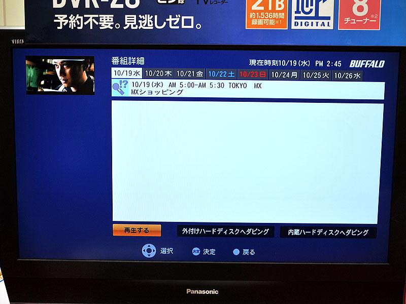 録画された番組を選択すると、再生するか、内蔵HDDのムーブ領域、もしくはUSB HDDにダビングするかが選択できる