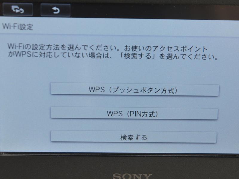 無線LAN設定画面。WPSボタンでの登録も可能
