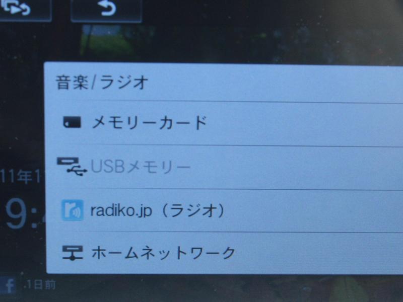 radikoは音楽メニュー内にある