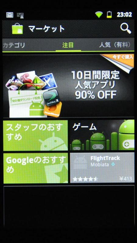 Androidマーケットに対応