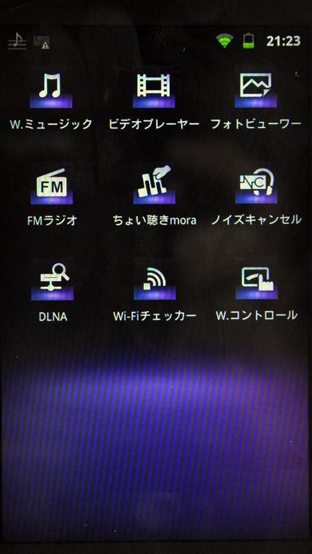 メインメニューの「Orignal app」からソニーオリジナルアプリを呼び出し。DLNAも