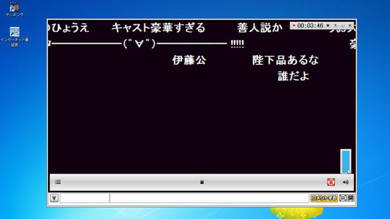 マウスを合わせると画面下部に現れるメニューバー。(実)と書かれた赤いボタンが、ニコニコ実況機能のON/OFFボタンだ