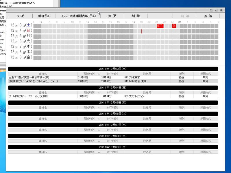 予約状況の表示画面。何月何日に、どの番組を予約したのかが一覧で表示される。画面上にはタイムライン的な表示もあり、予約した時間帯が赤く表示されている