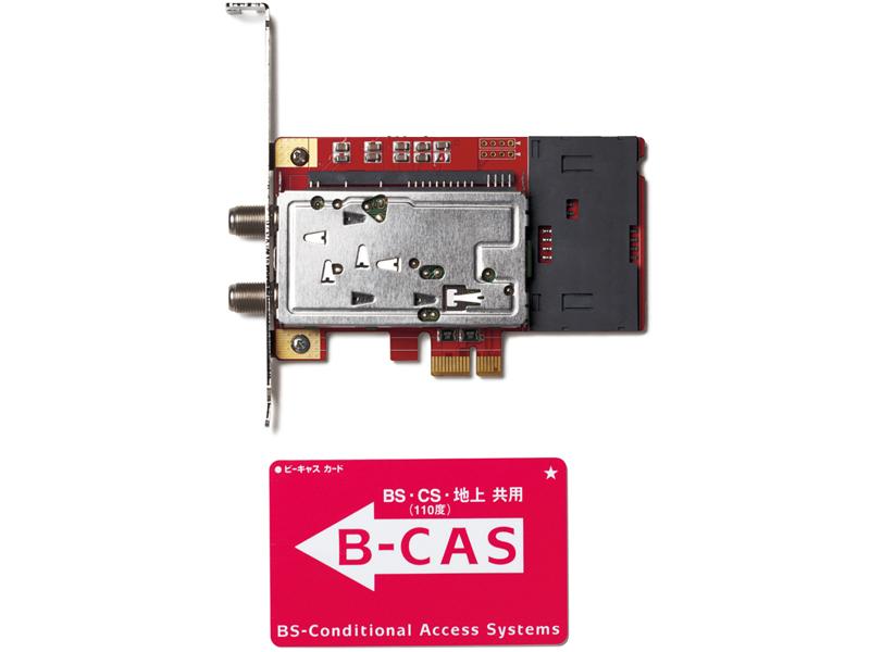 3波対応のB-CASカードが付属する