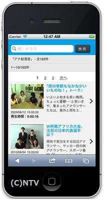 第2日本テレビ
