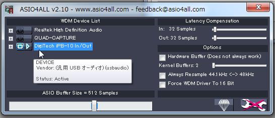 ASIO4ALLと連携した