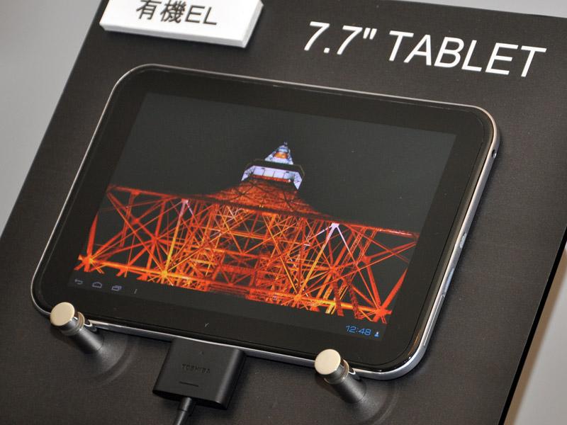 7.7型有機EL搭載タブレット