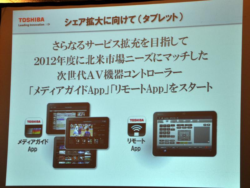 テレビ連携のタブレット用アプリを展開