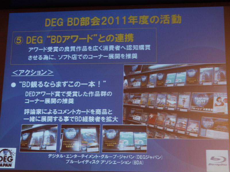 DEGがBD普及に向けて製作するパンフレット
