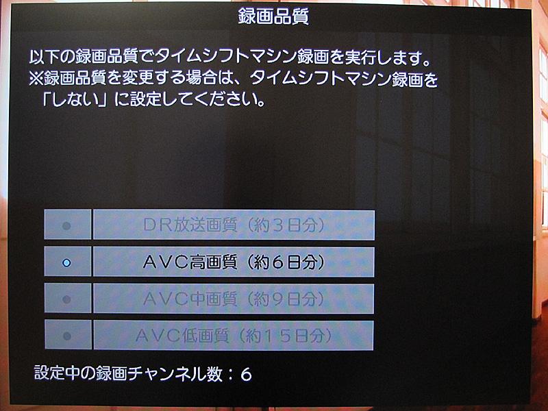 タイムシフト録画画質の設定。ちょっと迷ったが、デフォルト設定だった「AVC高画質」を選んだ
