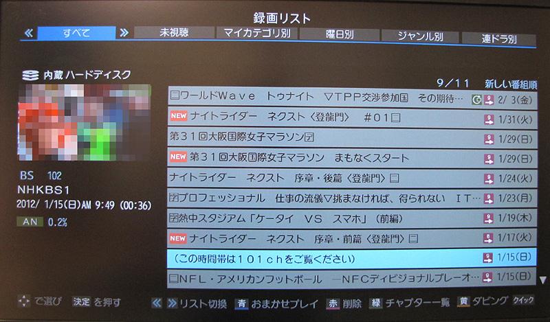 こちらは通常録画番組のリスト画面。BD-Rへのダビングなどはこちらから行なう。BS番組などもここから見ることになるだろう