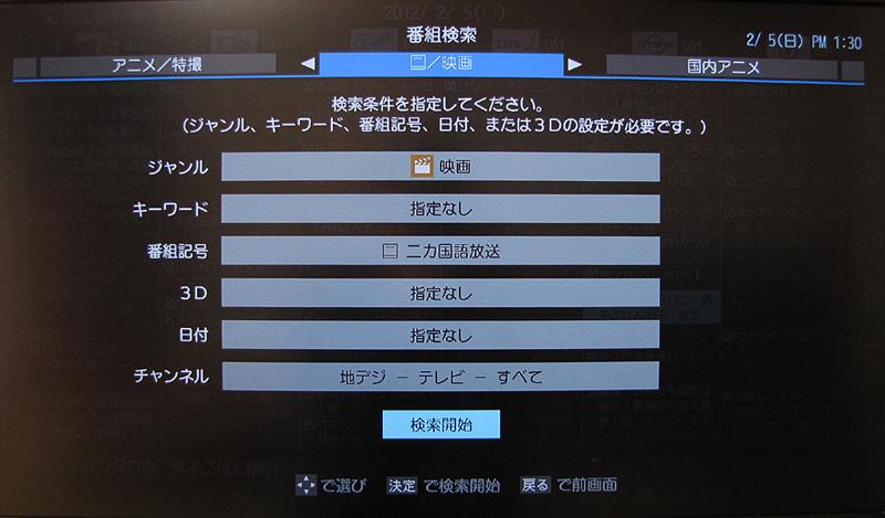 タイムシフト番組の検索機能。東芝製テレビの検索画面と、操作感はほぼ一緒