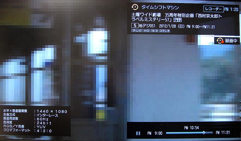 その時間帯の番組を再生したところ。画面右下には「PM10:54」と表示されている。これより前の部分については削除されていて、巻き戻しボタンを押しても見られない。どうやら、番組単位ではなく、分刻みで削除を行なっているようだ