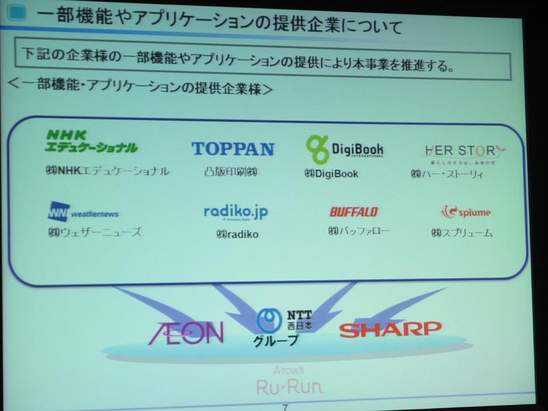 機能やアプリの提供企業。radikoやバッファロー、NHKエデュケーショナルなども参加