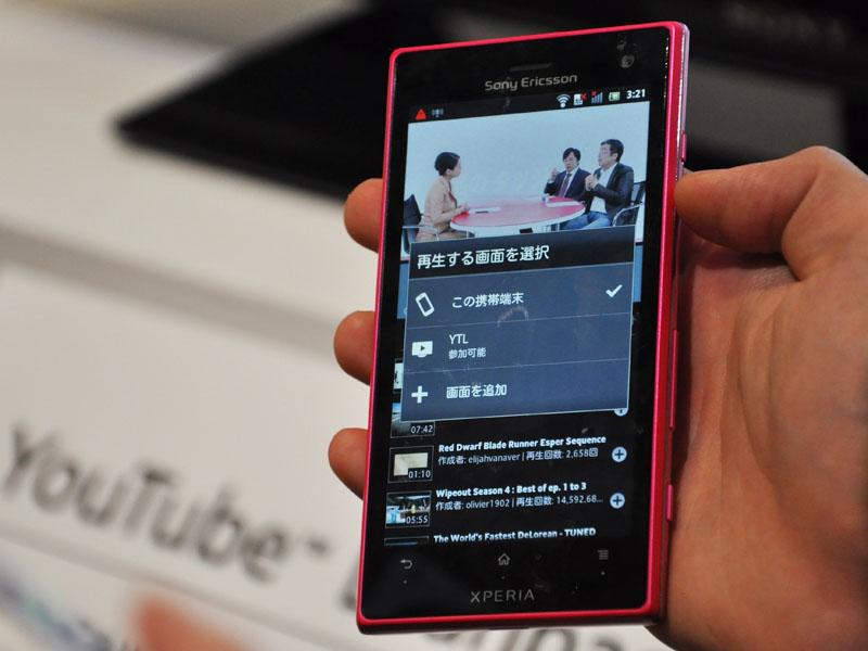 YouTube Leanbackでスマートフォン動画をBRAVIAに出力