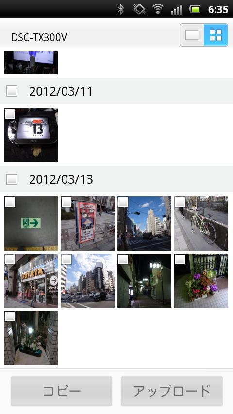 PlayMemories Mobile。現在は、Android用とiOS用が無償公開中。現状では、同社の無線LAN内蔵のデジカメとの連携用ソフトだが、今後「Online」とも連携する