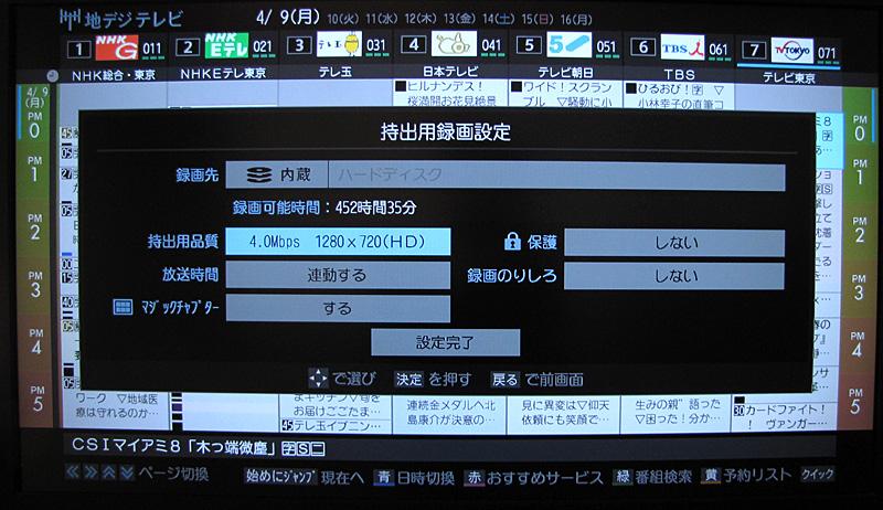 持出用録画番組についても、録画レートなどが細かく設定できる