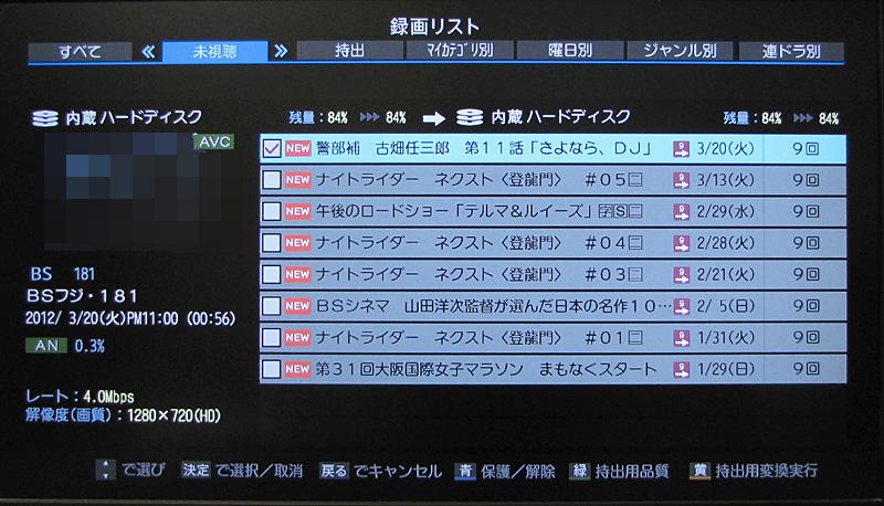 通常録画領域に保存した番組は、あとから持出用に変換できる。複数一括指定も可能