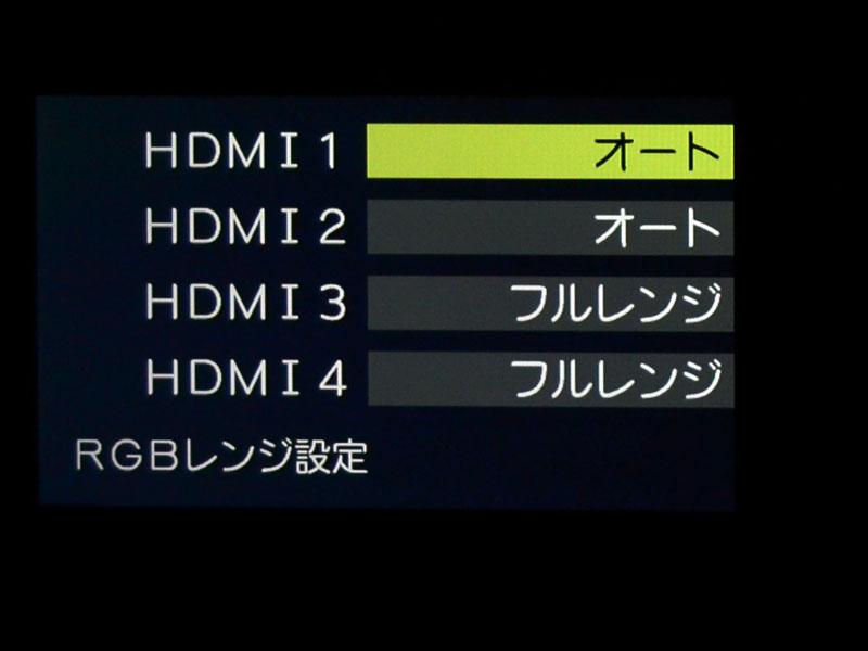REGZAはHDMI階調レベルの設定が必ず用意されており、安心だ