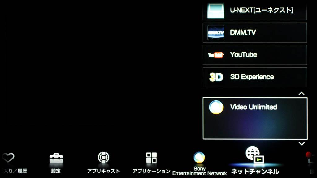 ホーム画面のメニューからは、従来通りの操作も可能。「ネットチャンネル」を選ぶと対応するVODサービスのほかサービスを選択できる