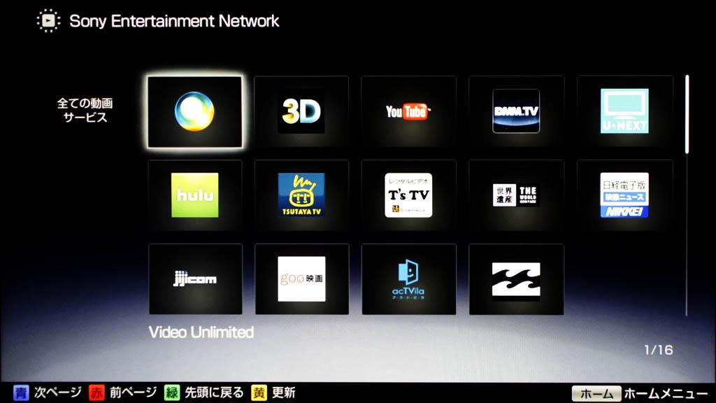 VODサービスの一覧画面。ソニー独自の「Video Unlimited」をはじめ、定額制の「hulu」などにも対応している