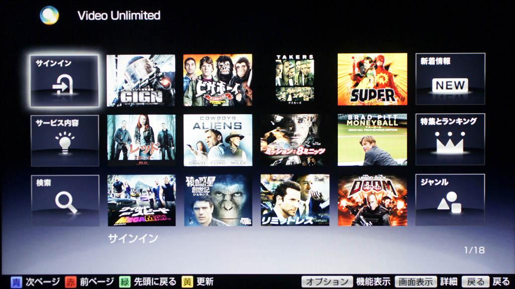 「Video Unlimited」のトップ画面。発売間もない最新タイトルも数多くラインナップされていることがわかる