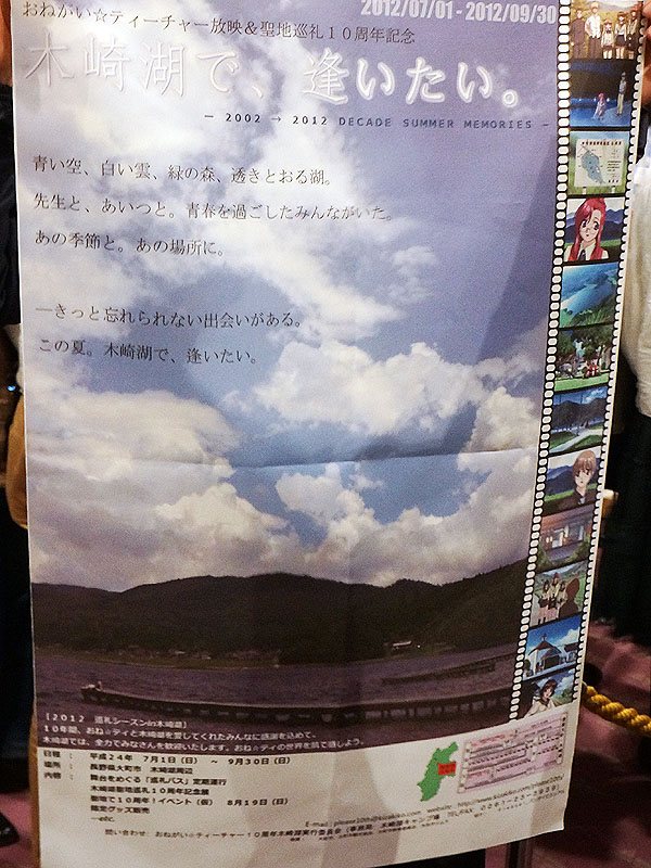 10周年を記念して、木崎湖でも7月1日~9月30日まで巡礼バスの運行などを予定。木崎湖キャンプ場など、木崎湖の事業所が集まって実施するもので、8月19日にはイベントも予定しているという