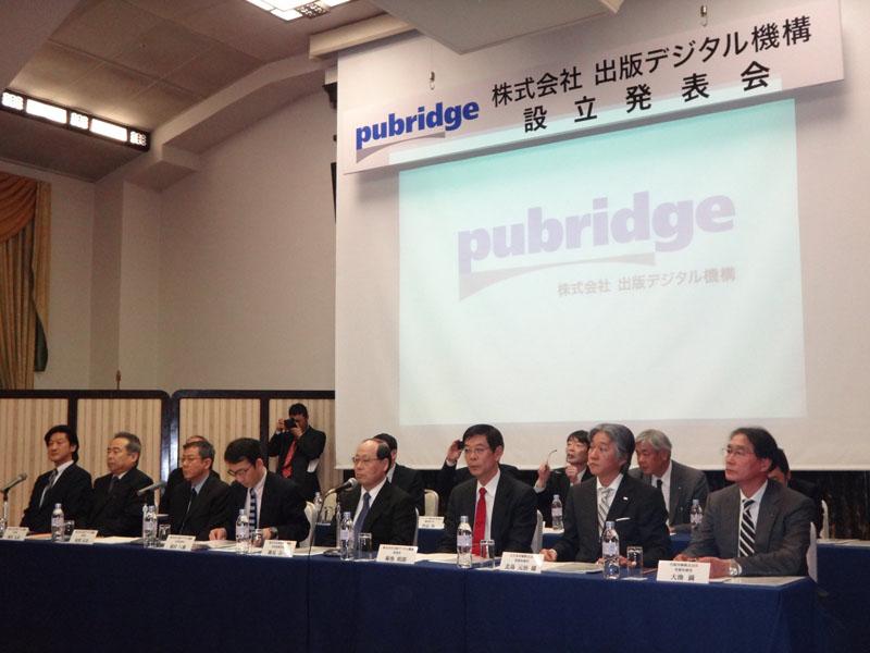 3月29日に開かれた「株式会社 出版デジタル機構」設立会見。この組織に出資した出版社と印刷会社のメンバーが一堂に会した