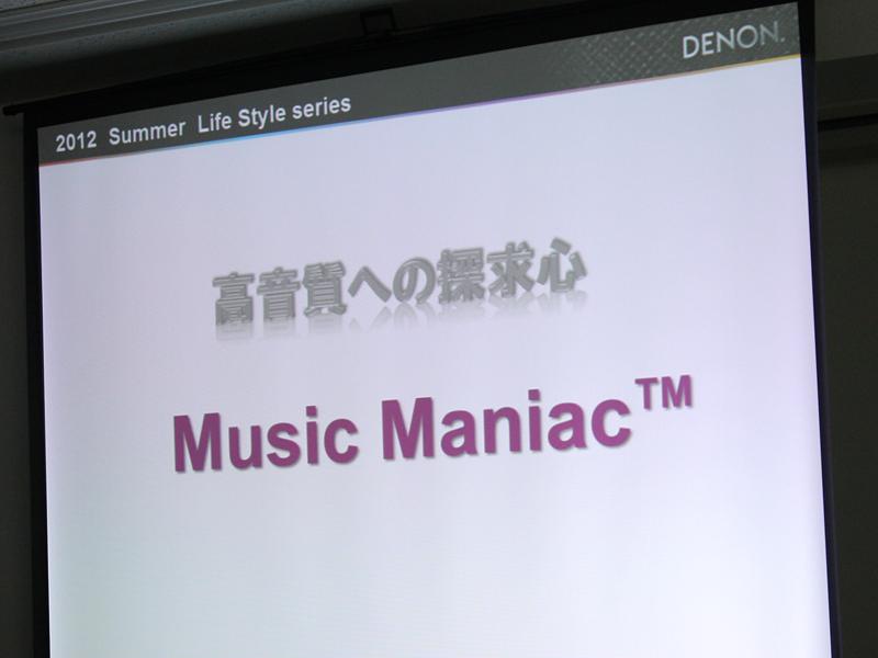 「Music Maniac」というカテゴリで展開
