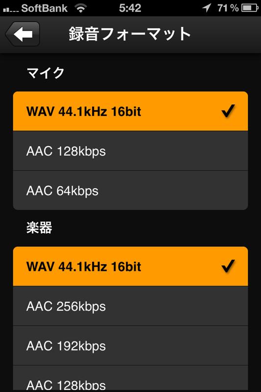 WAVの16bit/44.1kHzなどに対応