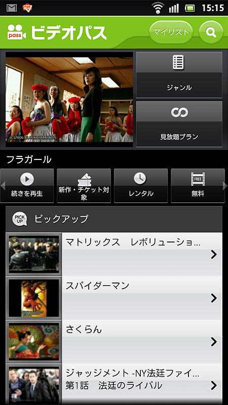 アプリを起動したメイン画面。VOD画面としてはオーソドックス