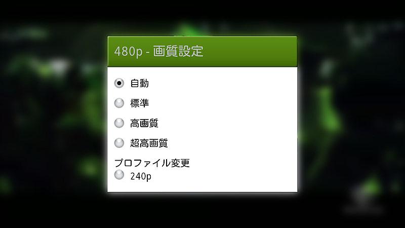Wi-Fi接続では480pも選択可能