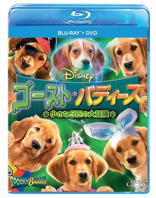 <FONT size=2>ゴースト・バディーズ/小さな5匹の大冒険 ブルーレイ+DVDセット<BR></FONT><FONT size=1>(C)Disney</FONT>