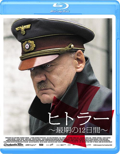 """ヒトラー ~最期の12日間~ Blu-ray         <br><font size=""""1"""">(C)2004 Constantin Film Produktion GMBH</font>"""