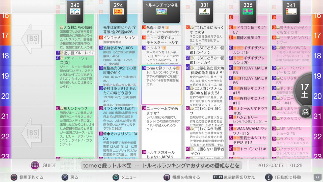 CS番組表
