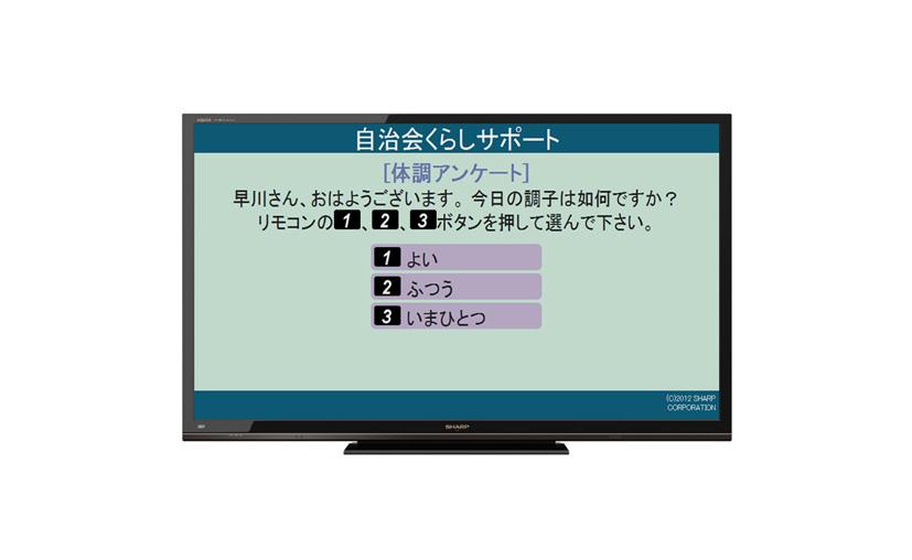 高齢者宅のAQUOSに表示される「体調アンケート」 の画面イメージ