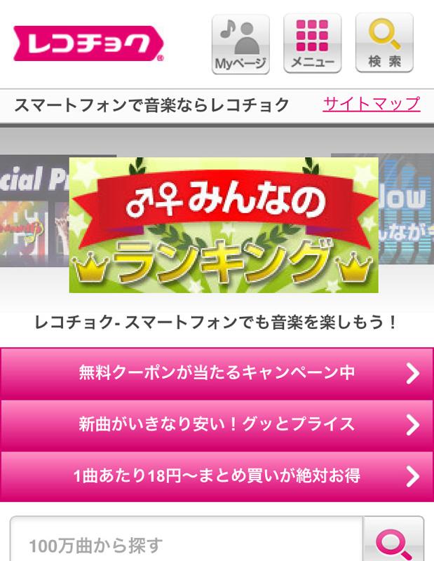 iPhone向けサイトのトップページ
