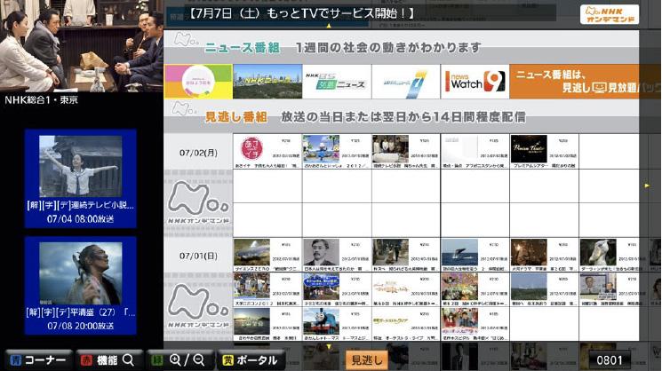 もっとTVにおけるNHKオンデマンドのサービスイメージ
