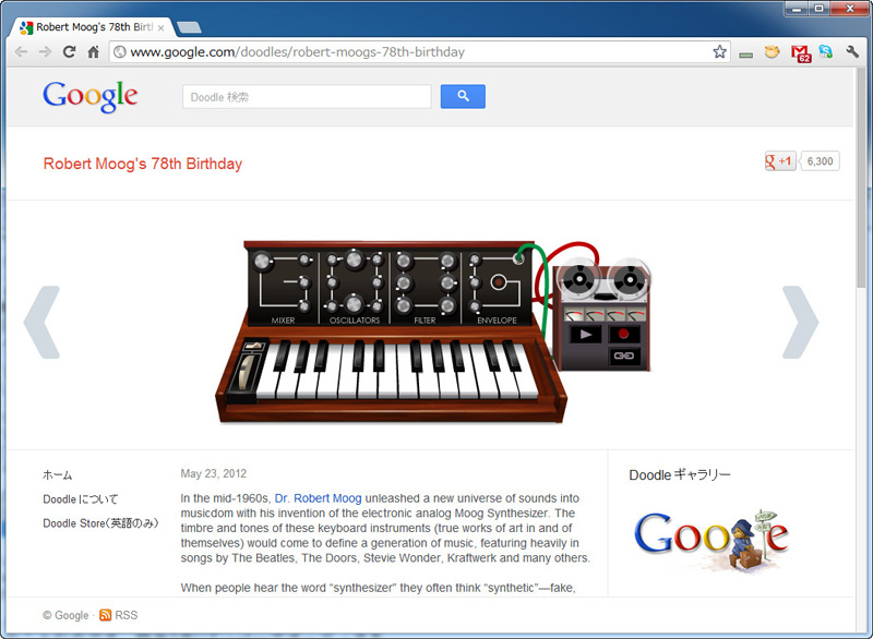 5月23日にGoogleトップページに現れた、Minimoog風のシンセサイザ