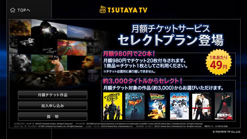 TSUTAYA TVの画面イメージ(テレビ向け)