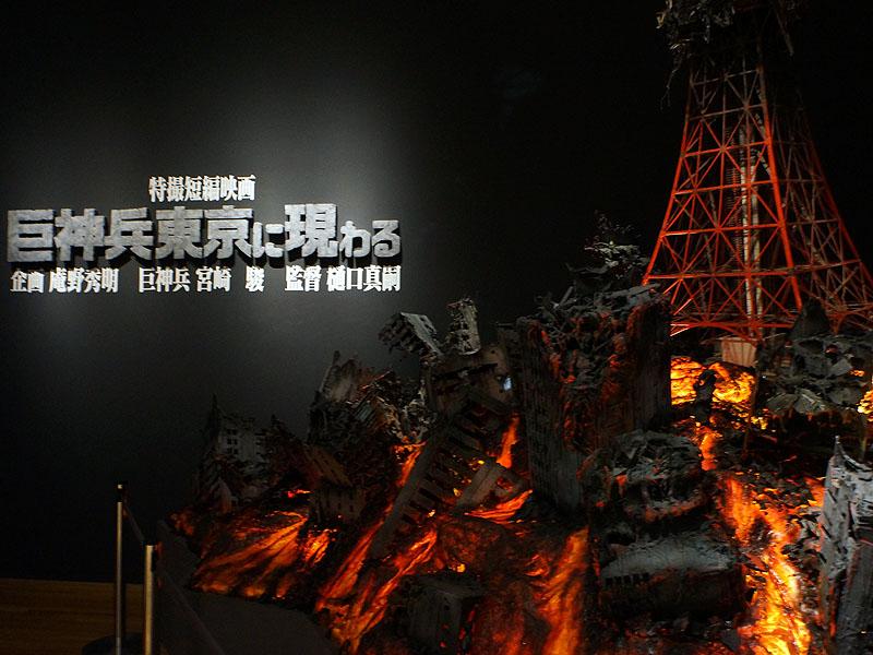 """<font size=""""2"""">「巨神兵東京に現わる」の上映ブース入口</font>"""