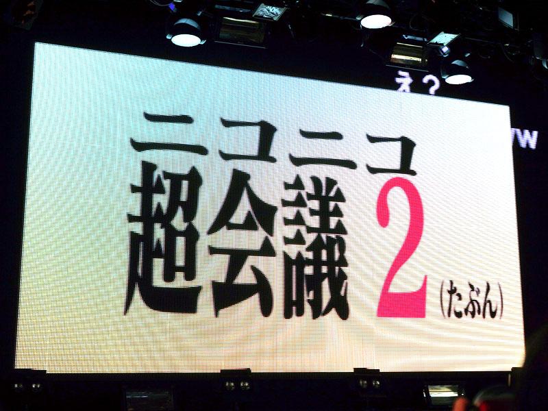 2013年にも「ニコニコ超会議2(たぶん)」を開催予定