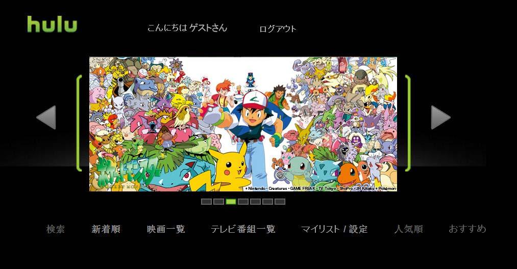 WiiでのHulu操作画面<br>(C) Nintendo・Creatures・GAME FREAK・TV Tokyo・ShoPro・JR Kikaku (C) Pokemon