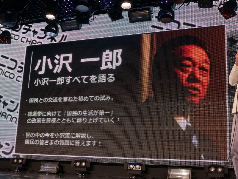 配信チャンネルの紹介。著者からのビデオレターも上映された。小沢一郎氏のチャンネルは「小沢一郎すべてを語る」。国民との交流を兼ねた初の試みで、総選挙に向け、「国民の生活が第一」の政策を、読者とともに創り上げていくという