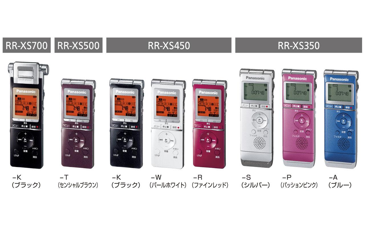 左からRR-XS700、RR-XS500、RR-XS450、RR-XS350