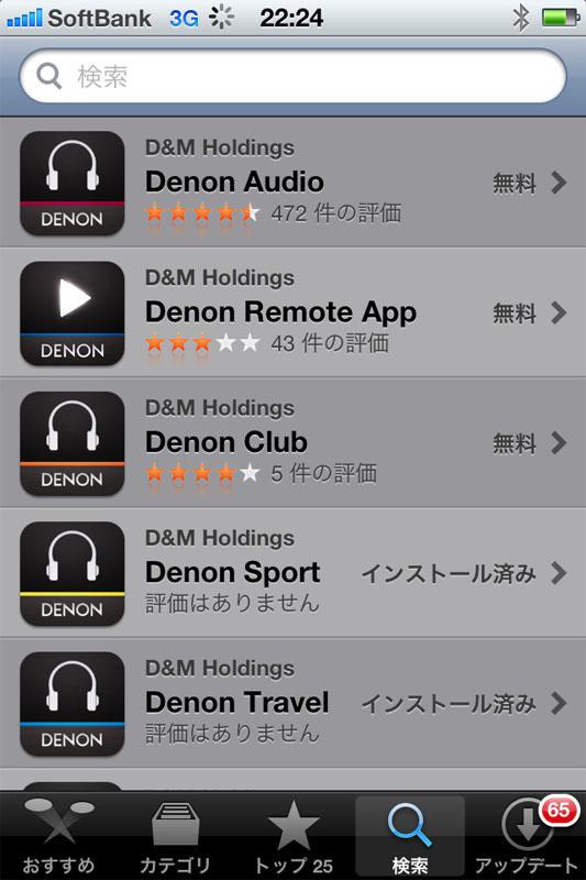 ヘッドフォン/イヤフォン毎に用意された多数のアプリが並ぶ